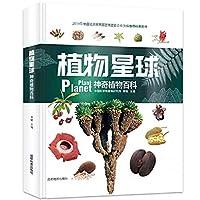 植物星球 神奇植物百科全书 自然百科 少儿科普 2019年北京世界园艺博览会合作伙伴推荐科普图书 7-14岁