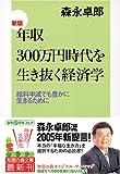 新版 年収300万円時代を生き抜く経済学 (知恵の森文庫)