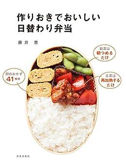 [藤井恵]の作りおきでおいしい日替わり弁当