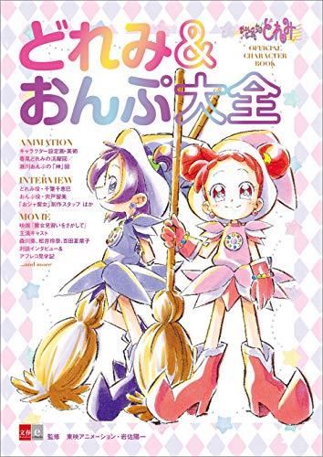 おジャ魔女どれみ OFFICIAL CHARACTER BOOK どれみ&おんぷ大全 (文春e-book)