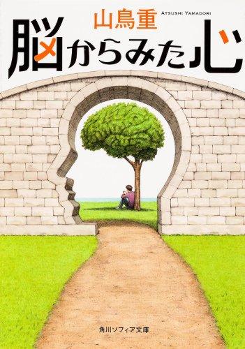 脳からみた心 (角川ソフィア文庫)の詳細を見る