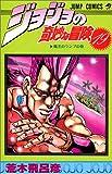 ジョジョの奇妙な冒険 19 (ジャンプコミックス)