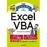 できる イラストで学ぶ 入社1年目からのExcel VBA (できるイラストで学ぶシリーズ)