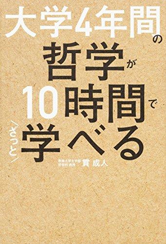 KADOKAWA『大学4年間の哲学が10時間でざっと学べる』