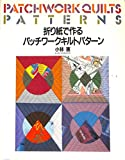 折り紙で作るパッチワークキルトパターン