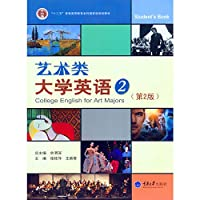 艺术类大学英语 2 (第2版)
