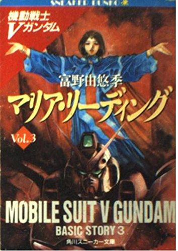 機動戦士Vガンダム〈3〉マリア・リーディング (角川文庫―スニーカー文庫)の詳細を見る