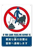 【看板】ペットの糞注意-C A3サイズ・国産