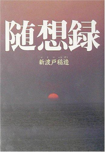 随想録 (タチバナ教養文庫)