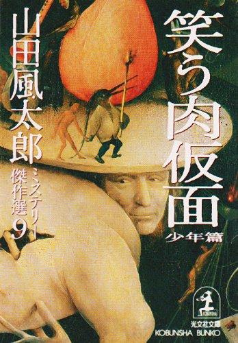 笑う肉仮面 少年篇―山田風太郎ミステリー傑作選〈9〉 (光文社文庫)