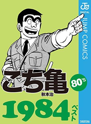 こち亀80's 1984ベスト (ジャンプコミックスDIGITAL)