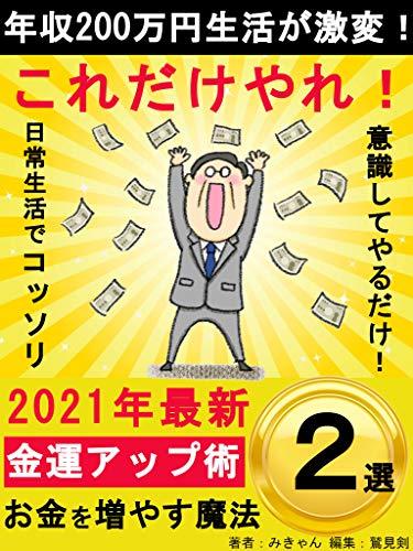 これだけやれ!金運アップ術2選【2021年最新】: 年収200万円生活が激変した「お金を増やす魔法」