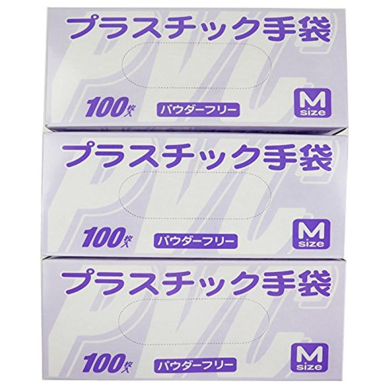 できた国家インキュバス【お得なセット商品】使い捨て手袋 プラスチックグローブ 粉なし Mサイズ 100枚入×3個セット 超薄手 100422