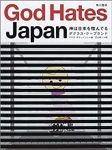 Best god hates japan Reviews