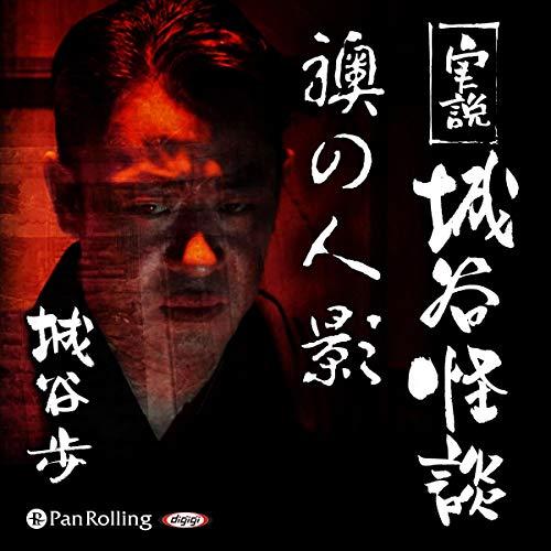 Page de couverture de 実説 城谷怪談「襖の人影」