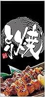 店頭幕 焼きとり(ポンジ) No.23836 (受注生産)【宅配便】