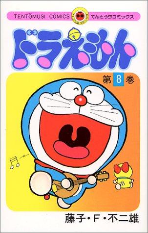 ドラえもん (8) (てんとう虫コミックス)