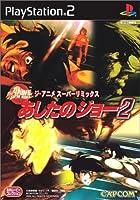 ジ・アニメ・スーパーリミックス あしたのジョー2