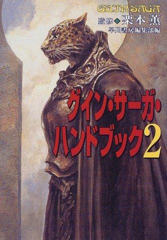 グイン・サーガ・ハンドブック〈2〉 (ハヤカワ文庫JA)