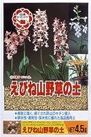 日清 エビネ山野草の土 4.5L