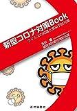 新型コロナ対策Book (ウイルスの知識と感染予防対策) - 玉川 進, 留萌消防組合消防本部