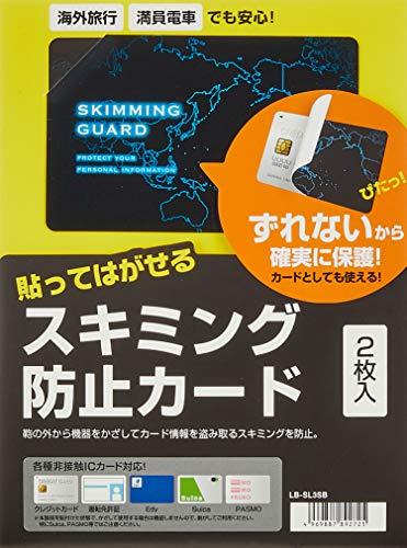 サンワサプライ スキミング防止カード(貼って剥がせるタイプ) 2枚入り LB-SL3SB