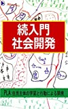 続・入門社会開発―PLA:住民主体の学習と行動による開発
