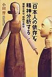「日本人の依存」を精神分析する―健康な依存、病的な依存