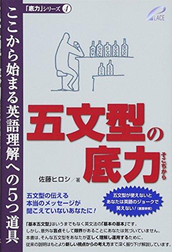 五文型の底力―ここから始まる英語理解への5つ道具 (「底力」シリーズ 4))