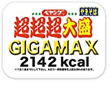 ペヤング ソースやきそば 超超超大盛 GIGAMAX 439g 1ケース(8食入)