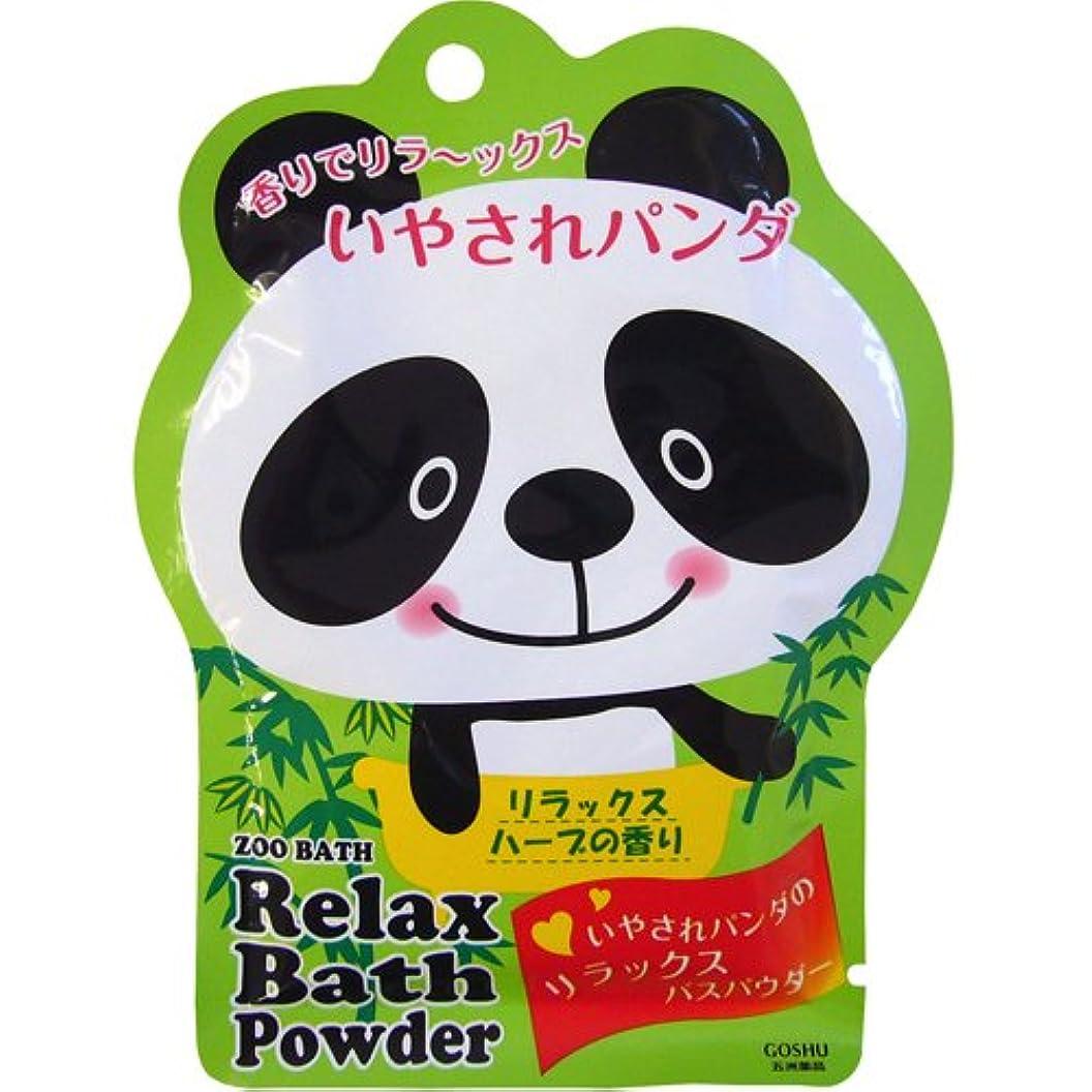 豊富な故意の市民五洲薬品(株) ズーバス パンダ バスパウダー リラックスハーブの香り 50g