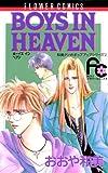 BOYS IN HEAVEN (フラワーコミックス)