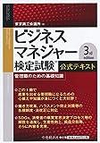 ビジネスマネジャー検定試験公式テキスト 3rd edition