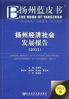 扬州蓝皮书:扬州经济社会发展报告(2011)