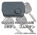 【Gn105】ブランクキー/スズキ/日産/マツダ/1ボタン/ゴムボタン!純正品質/鍵用 車 鍵ボタン モコ ワゴンR 等