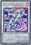 遊戯王/第10期/07弾/SAST-JP038 サイバース・クアンタム・ドラゴン【ウルトラレア】