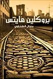بروكلين هايتس (Arabic...image