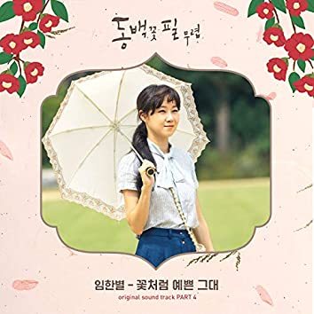 When the Camellia Blooms 동백꽃 필 무렵 (Original Television Soundtrack), Pt. 4