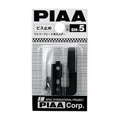 PIAA ワイパーブレード ホルダー SH-5
