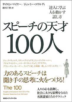 [サイモン・ マイヤー, ジェレミー・ コウルディ, 池村 千秋]のスピーチの天才100人 達人に学ぶ人を動かす話し方