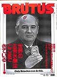 BRUTUS (ブルータス) 1990年 6月15日号 世界の広告水準はここまできている