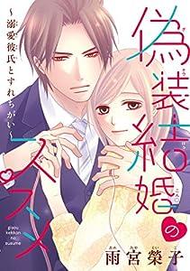 偽装結婚のススメ ~溺愛彼氏とすれちがい~(話売り) #3