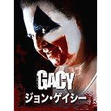 ジョン・ゲイシー Gacy