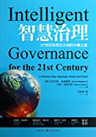 Smart Governance: 21st Century moderation between East and West(Chinese Edition)