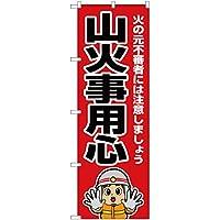 のぼり 山火事用心(消防士イラスト) OK-664【宅配便】 のぼり 看板 ポスター タペストリー 集客 [並行輸入品]
