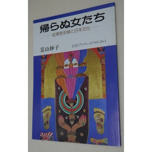 Women never returned - and the comfort women Japan culture (Iwanami booklet) (1992) ISBN: 4000032011 [Japanese Import]