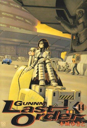 銃夢 Last Order 14 (ヤングジャンプコミックス)の詳細を見る