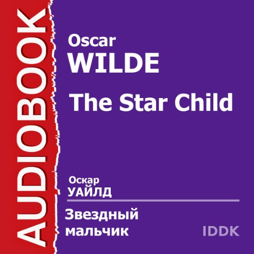 The Star Child [Russian Edition] audiobook cover art