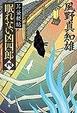 眠れない凶四郎(四) 耳袋秘帖 (文春文庫)