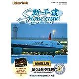 ぼくは航空管制官2 新千歳 snowscape 初回限定版